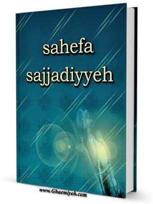 Sahife Sajjadiyyeh