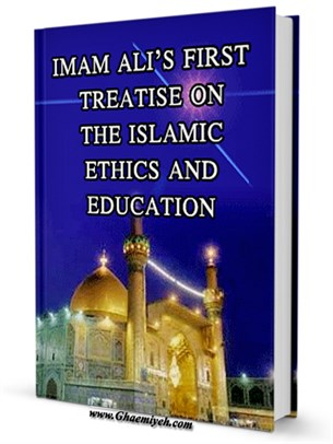 IMAM ALI'S FIRST TREATISE ON THE ISLAMIC ETHICS AND EDUCATION