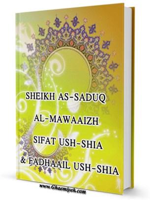 SHEIKH SADUQ : AL-MAWAAIZH SIFAAT -o- SH-SHIAh  FADHAAIL -o- SH-SHIAh