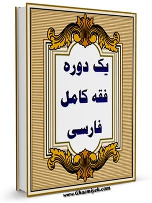 یکدوره فقه کامل فارسی ( رساله توضیح المسائل علامه مجلسی اول )
