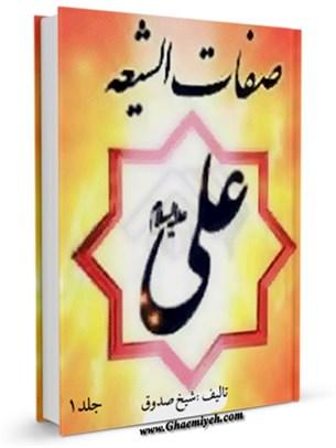 صفات الشيعه