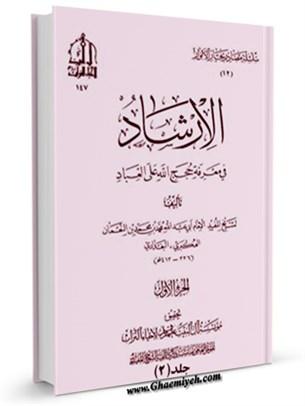الارشاد في معرفه حجج الله علي العباد جلد 2