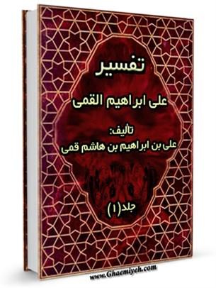تفسير علي بن ابراهيم قمي جلد 1