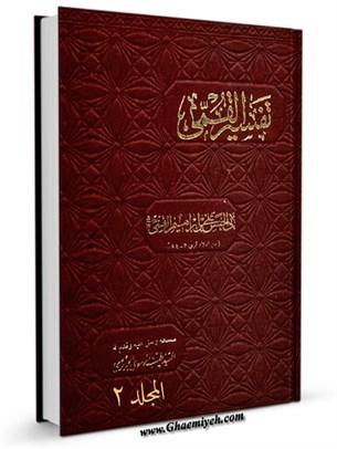 تفسير علي بن ابراهيم قمي جلد 2