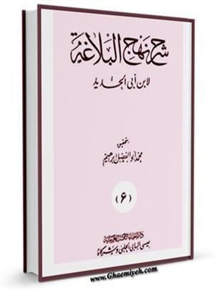 شرح نهج البلاغه ابن ابي الحديد جلد 14