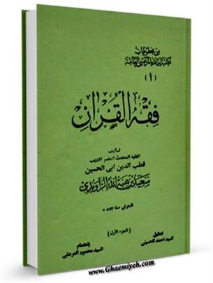 فقه القرآن جلد 1