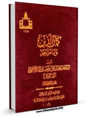 كمال الدين و تمام النعمه جلد 1