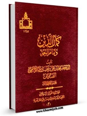 كمال الدين و تمام النعمه جلد 2