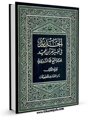 الجديد في تفسير القرآن المجيد جلد 1