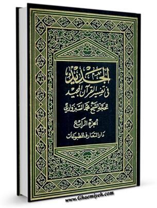 الجديد في تفسير القرآن المجيد جلد 4