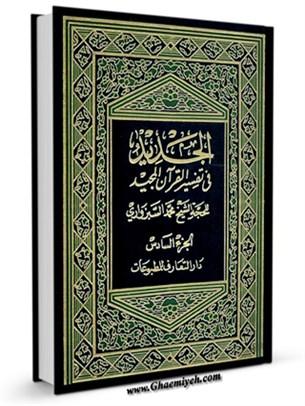 الجديد في تفسير القرآن المجيد جلد 6