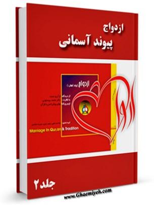 ازدواج (پیوند آسمانی) از دیدگاه قرآن و سنت جلد 2