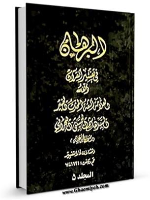 البرهان في تفسير القرآن جلد 5