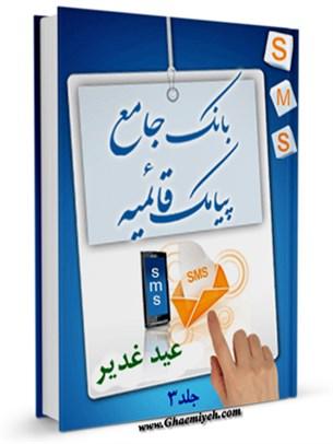 بانک جامع پیامک قائمیه جلد 3