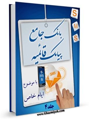 بانک جامع پیامک قائمیه جلد 4