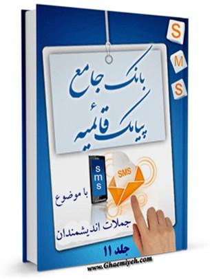 بانک جامع پیامک قائمیه جلد 11