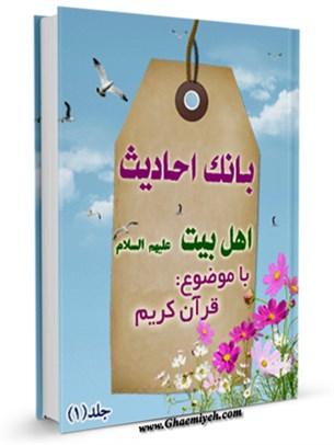 بانک احادیث اهل بیت علیهم السلام جلد 1