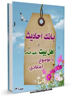 بانک احادیث اهل بیت علیهم السلام جلد 3