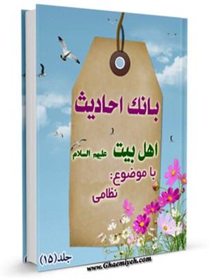 بانک احادیث اهل بیت علیهم السلام جلد 15