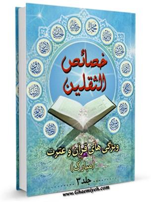خصائص الثقلین ( ویژگی های قرآن و عترت علیهم السلام ) جلد 3