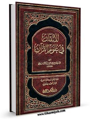 الاتقان في علوم القرآن  جلد 1