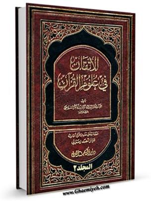 الاتقان في علوم القرآن  جلد 2