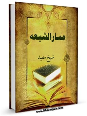 مسار الشيعه
