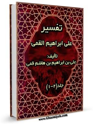 تفسير علي بن ابراهيم قمي