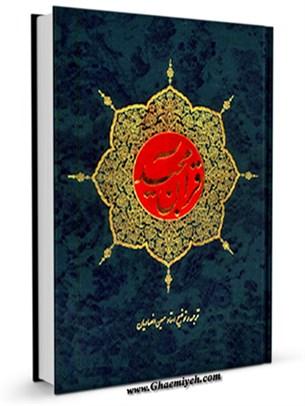 ترجمه قرآن کریم - انصاریان