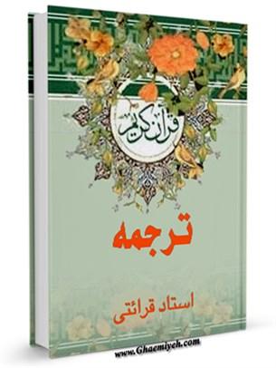 ترجمه قرآن کریم - قرائتی