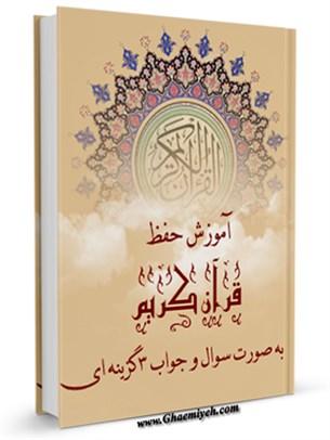 آموزش حفظ قرآن کریم به صورت سوال و جواب 3 گزینه ای