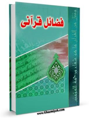 فضائل قرآنی