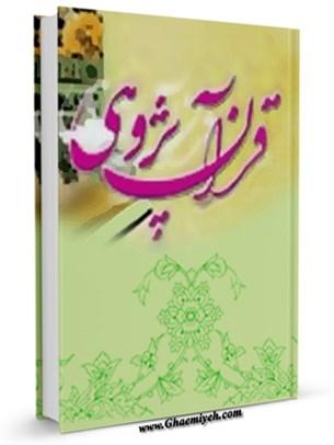 قرآن پژوهی
