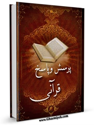 پرسش و پاسخ قرآنی