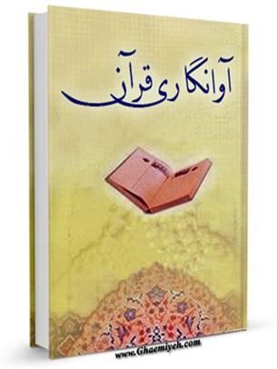 آوانگاری قرآن
