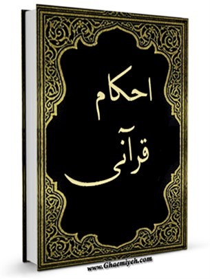 احکام قرآنی