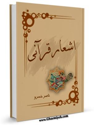اشعار قرآنی