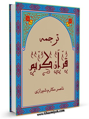 ترجمه قرآن کریم - مکارم شیرازی
