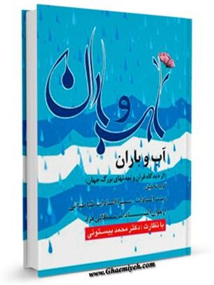 آب و باران از دیدگاه قرآن و تمدن  های بزرگ جهان