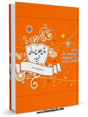 روش اطلاع رسانی انبیاء از دیدگاه قرآن و حدیث