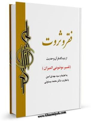 فقر و ثروت از دیدگاه قرآن و حدیث