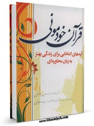 قرآن خودمونی ( آیه های انتخابی برای زندگی بهتر به زبان محاوره ای )