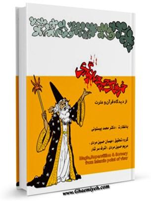 خرافات ، سحر و جادوگری از دیدگاه قرآن و عترت