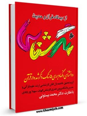 رنگ شناسی از دیدگاه قرآن و روایات