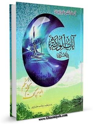 آيات الولايه في القرآن
