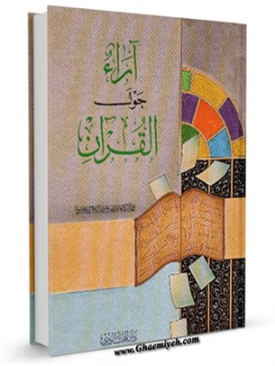 آراء حول القرآن