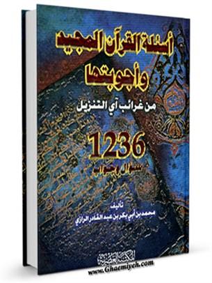 اسئله القرآن و اجوبتها