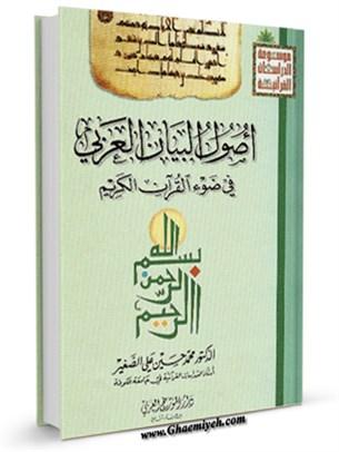 اصول البيان العربي في ضوء القرآن
