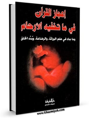 اعجاز القرآن في ما تخفيه الارحام