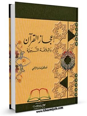 اعجاز القرآن و البلاغه النبويه